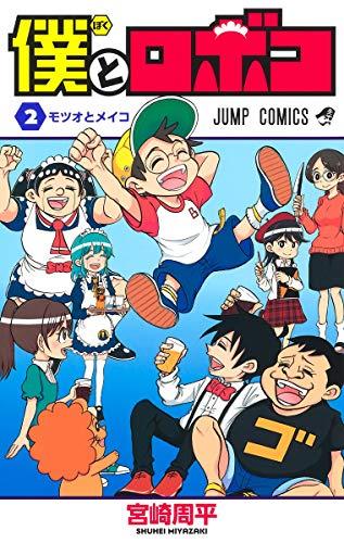 僕とロボコ 2 (ジャンプコミックス)
