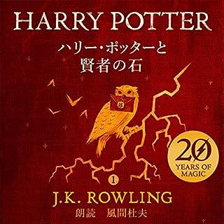 ハリー・ポッターと賢者の石     Harry Potter and the Philosopher's Stone              著者:                                                                                                                                 J.K.ローリング,                                                                                        松岡 佑子                               ナレーター:                                                                                                                                 風間 杜夫                      再生時間: 12 時間  44 分     74件のカスタマーレビュー     総合評価 4.8