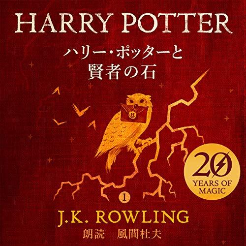 『ハリー・ポッターと賢者の石』のカバーアート