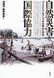 自然災害と国際協力―フィリピン・ピナトゥボ大噴火と日本
