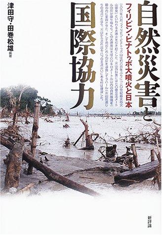 自然災害と国際協力―フィリピン・ピナトゥボ大噴火と日本の詳細を見る