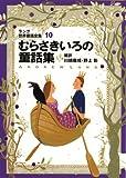 ラング世界童話全集〈10〉むらさきいろの童話集 (偕成社文庫)