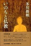 いのちと仏教