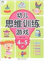 幼儿思维训练游戏(4-5岁)