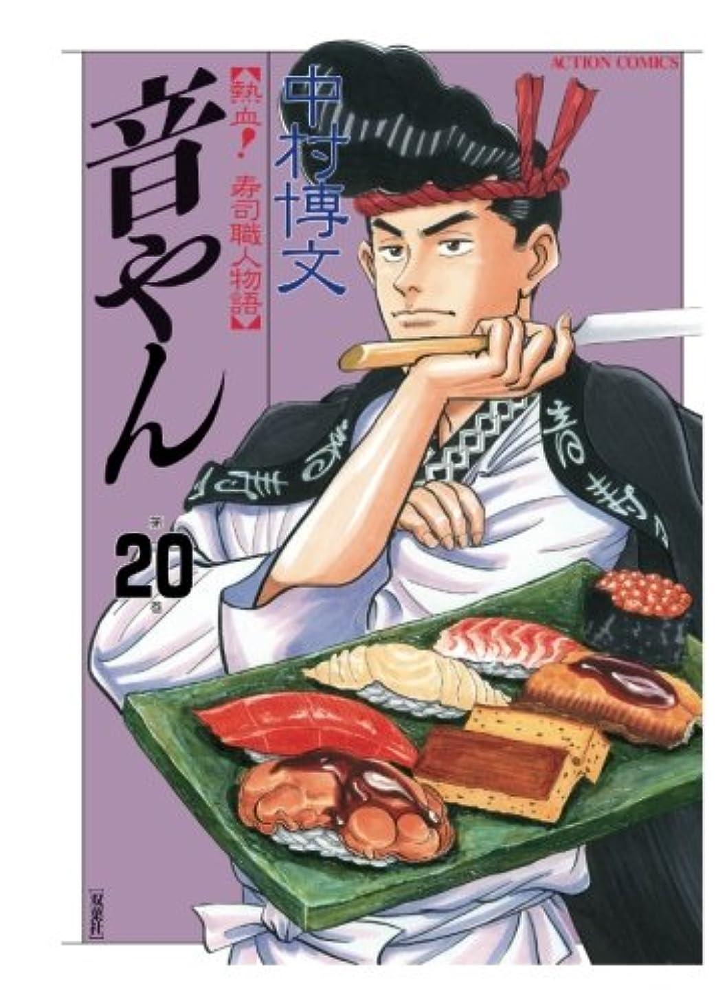 損傷本共産主義者音やん(20) (漫画アクション)