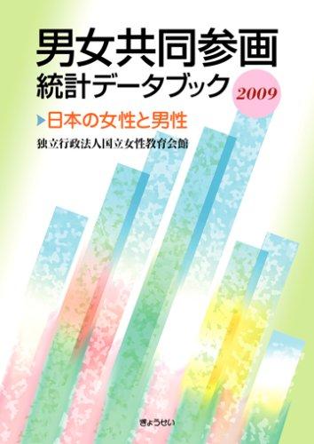 男女共同参画統計データブック 2009―日本の女性と男性 (2009)