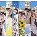 STU48 5th Single「思い出せる恋をしよう」【Type B】初回限定盤