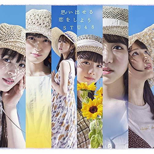[画像:5th Single「思い出せる恋をしよう」【Type B】初回限定盤]