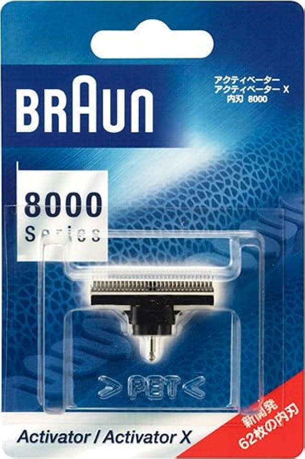 些細代数的本会議ブラウン シェーバー内刃 C8000