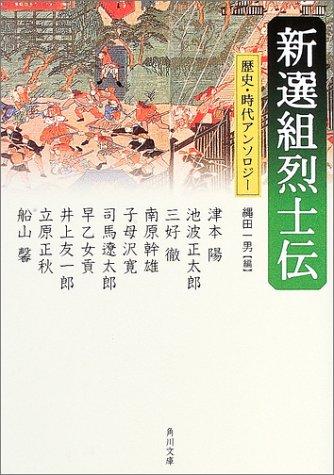 新選組烈士伝 (角川文庫)の詳細を見る