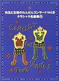 先生と生徒のれんだんコンサート(9) クラシック名曲集2