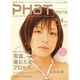 PHaT PHOTO (ファットフォト) 2007年 08月号 [雑誌]