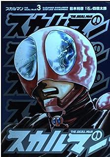 スカルマン 3 (コミックアルファシリーズ)