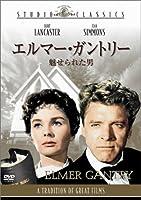 エルマー・ガントリー 魅せられた男 [DVD]