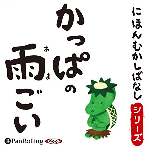 『かっぱの雨ごい』のカバーアート