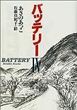 バッテリー〈4〉 (教育画劇の創作文学)