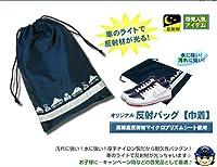 オリジナル反射バッグ 巾着 警察限定
