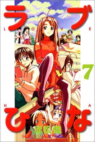 Love Hina Vol. 7 (Rabu Hina) (in Japanese)