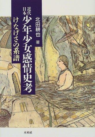 近代日本少年少女感情史考―けなげさの系譜