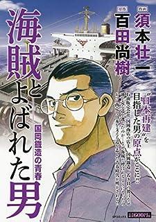 海賊とよばれた男 国岡鐵造の青春 (SPコミックス SPポケットワイド)