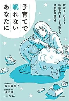 [伊田 瞳, 森田 麻里子, さざなみ]の子育てで眠れないあなたに 夜泣きドクターと睡眠専門ドクターが教える細切れ睡眠対策