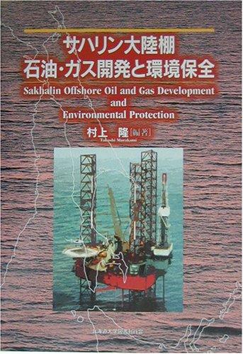 サハリン大陸棚石油・ガス開発と環境保全の詳細を見る