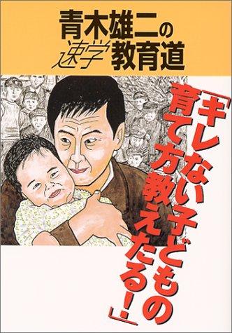 青木雄二の速学 教育道「キレない子どもの育て方教えたる!」