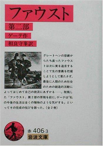 ファウスト 2 (岩波文庫)