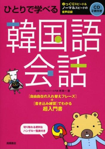 高橋書店『ひとりで学べる 韓国語会話』