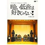 暗い低音は好きじゃない!  ~ダブルウーファーズ会長のオーディオ探求~ (CDジャーナルムック)