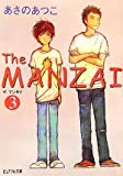 The MANZAI〈3〉 (ピュアフル文庫)