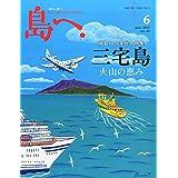 島へ。 Vol.81 2015年 6月号 [雑誌]