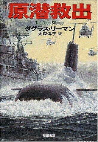 原潜救出 (ハヤカワ文庫NV)