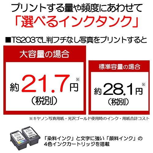 CanonプリンターA4インクジェットPIXUSTS203USB接続モデル