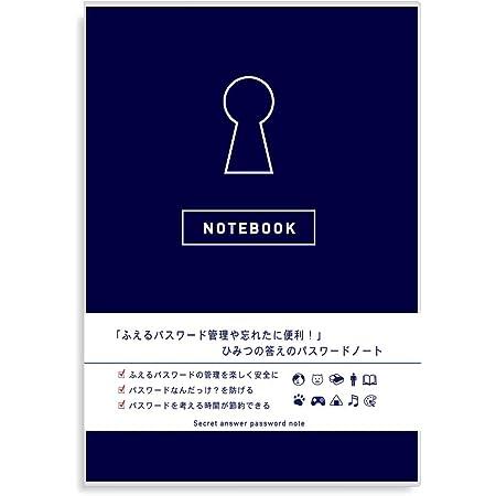 パスワード管理 ノート ひみつの答えのパスワードノート (ネイビー)