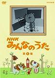 NHK みんなのうた 第1集[NSDS-7523][DVD]