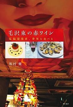 [坂村 健]の毛沢東の赤ワイン 電脳建築家、世界を食べる (角川書店単行本)