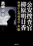 ~警視庁心理捜査官~公安捜査官 柳原明日香 女狐 (徳間文庫)