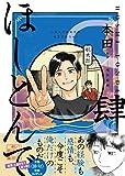 ほしとんで04 (ジーンLINEコミックス)