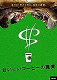 おいしいコーヒーの真実[DVD]