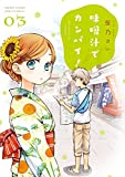 味噌汁でカンパイ! (3) (ゲッサン少年サンデーコミックス)