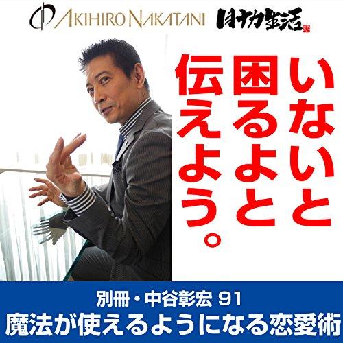 『別冊・中谷彰宏91「いないと困るよと伝えよう。」――魔法が使えるようになる恋愛術』のカバーアート