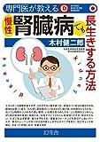 専門医が教える 慢性腎臓病でも長生きする方法 (幻冬舎単行本)