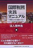 国際税務実践マニュアル 法人税申告編