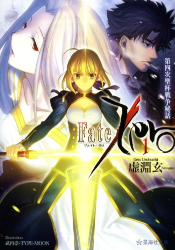 Fate/Zero(1) 第四次聖杯戦争秘話 (星海社文庫)