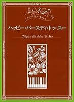 ピアノソロ いろいろなアレンジを楽しむ ハッピー・バースディ・トゥ・ユー