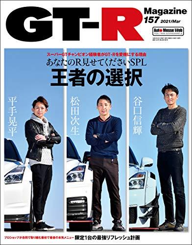 GT-R Magazine(ジーティーアールマガジン) 2021年 3月号 [雑誌]
