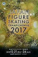 羽生結弦 全日本フィギュアスケート選手権大会 パンフレット