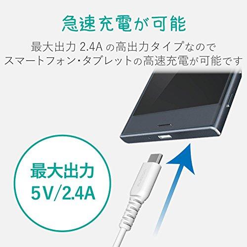 エレコム充電器ACアダプターUSBTypeC折畳式プラグ(2.4A出力)1.5mホワイトフェイス