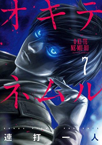 オキテネムル(7) (アクションコミックス)の詳細を見る